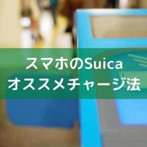 【アプリSuica】お得にチャージできる最強クレジットカードは?