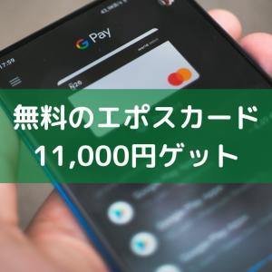 【2020年10月②】無料のエポスカード発行で11,000円