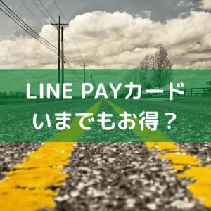 【LINE PAY】復権なるか?LINEポイントはお得なのか?