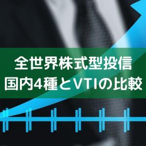【投資信託】全世界株式投資型4種類と本家VTとの比較