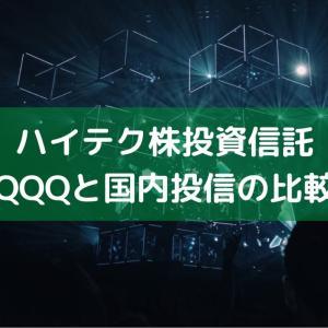 【ハイテク投資信託】本家QQQと国内QQQのパフォーマンス比較