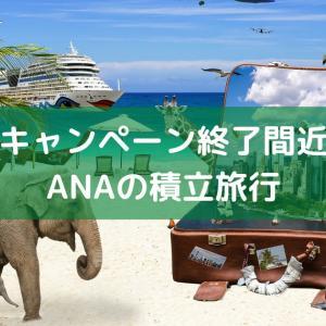 【終了間近】ANAの旅行積立、旅支度キャンペーン:締切10/31