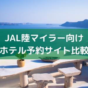 【JAL陸マイラー】お得なホテル予約サイトは?ポイントサイトルート編