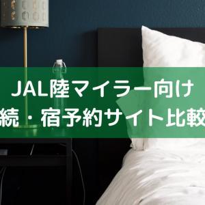 【ホテル予約②】JALマイル獲得比較:ショッピングモールルート編