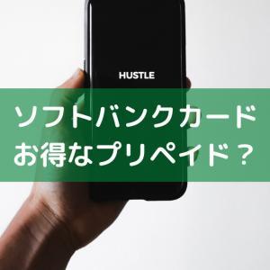 【通信会社系プリペイドカード】ソフトバンクカードはお得だろうか?