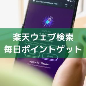 【楽天経済圏】ウェブ検索30回で毎日ポイントをゲット!ついでに2倍も