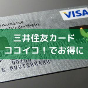 【三井住友カード】ココイコ!を使って実店舗でもポイントUPです!