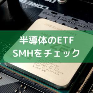 【期待大の半導体?】唯一の半導体ETFはSMH!チェックしてみる