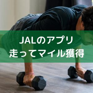 【走ってマイル】JAL Wellness & Travelの使用感
