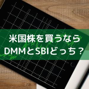 【どっちが得?】米国株向け証券会社のDMM株とSBI証券の比較