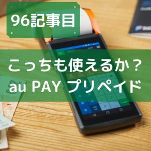 【通信会社系3枚目】つかえる?au PAY プリペイドカード