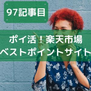【ポイ活】楽天市場を利用する際のベストポイントサイトはコレ!