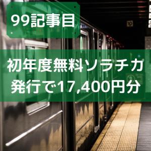【ソラチカカード】新規発行で難なく17,400円分ゲット