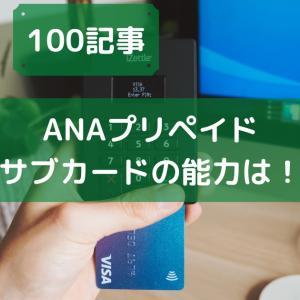 【陸マイラー向け】Kyashのサブ!2つのANAプリペイドカード!