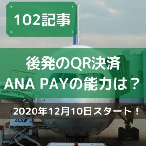 【スマホ決済】ANA Payの実力はいかに?