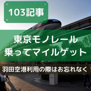 【マイル獲得小ネタ】東京モノレールを利用の際は忘れずにタッチ!