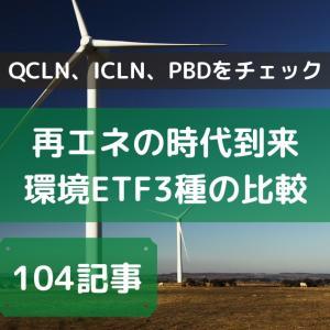 【環境ETFはコレ】QCLN、ICLN、PBDの紹介と比較!