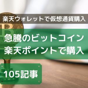 【急騰仮想通貨】楽天ポイントでBTC(ビットコイン)購入