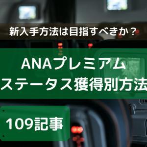 【ANAプレミアムステイタス】獲得チャレンジは目指すべきか?