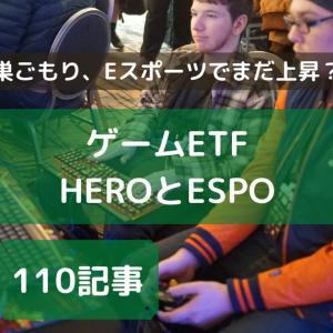 【ゲーム・EスポーツETF】意外な成績のHEROをチェック!