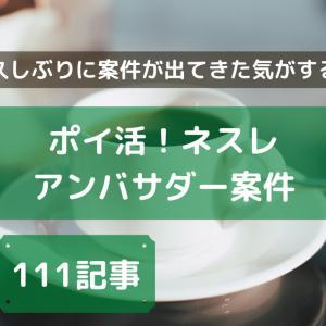 【ネスカフェアンバサダー】1万円超えのポイント案件が出てきた