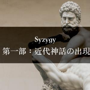 Syzygy, 第一部:近代神話の出現