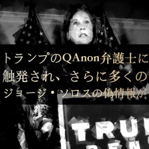トランプのQAnon弁護士は、さらに多くのジョージソロスの偽情報に影響を与えました【海外記事より】