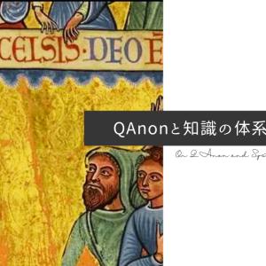 【海外記事より】QAnonと知識の体系について