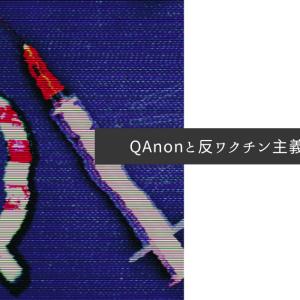QAnonと反ワクチン主義者の重複 - 反ワクチン主義のインフルエンサーたちがQAnonの番組を利用してCOVID-19ワクチンに関する誤報を広めている。