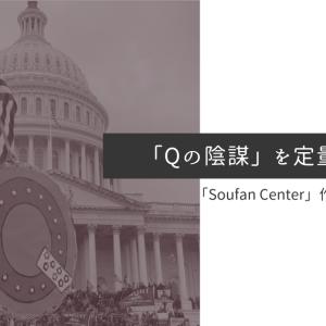 「Qの陰謀」を定量化する - 「Soufan Center」作成の報告書より②