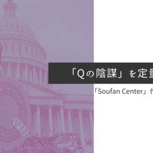 「Qの陰謀」を定量化する - 「Soufan Center」作成の報告書より③