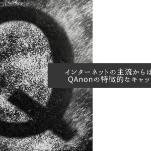 インターネットの主流からは消えていくQAnonの特徴的なキャッチフレーズ