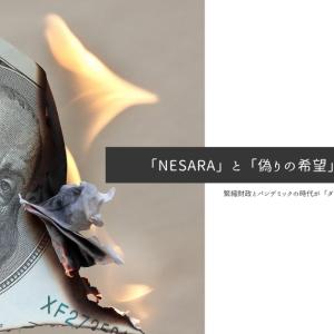 「NESARA」と「偽りの希望」のビジネス:緊縮財政とパンデミックの時代が「ダイハード(なかなか死なない)詐欺」の肥沃な土地を作る理由