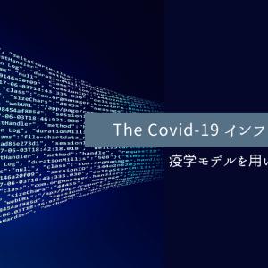 The Covid-19 インフォデミック - 疫学モデルを用いた誤情報対策