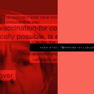 マイケル・イードン:「反ワクチンのヒーロー」となった元ファイザー社の科学者