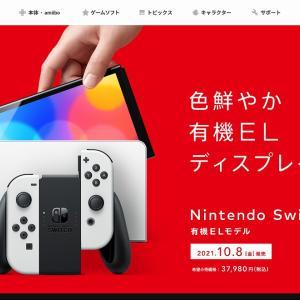 Nintendo Switch(有機ELモデル)新モデルの評価は?