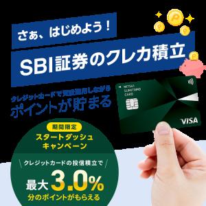 テンバガー経験者がSBI証券の投信積立で選んだ投資信託5種【三井住友カード】