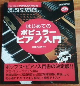 古本屋(ブックオフ)で買ったピアノの本~〓