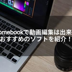 【簡単】Chromebookで動画編集が出来る!おすすめのソフトはこれ!
