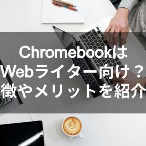 ChromebookはWebライター向け?特徴やメリットを紹介!