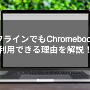 オフラインでもChromebookは利用できる?その理由を解説!