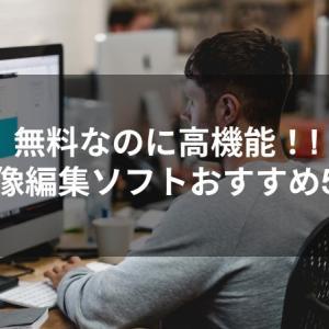 【無料】オンラインで使える画像編集ソフトオススメ5選!!