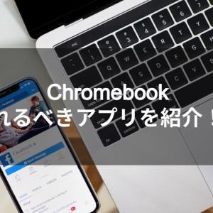 Chromebookは主婦にもおすすめ!入れるべきアプリを紹介します!