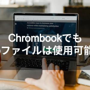 ChrombookでもZipファイルは使用可能!