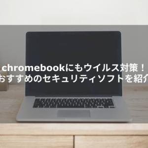 chromebookにはウイルス対策が必要!おすすめのセキュリティソフトも紹介