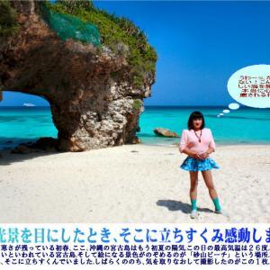 【留美子讃歌 23】今日の留美子さんはブルーで統一したコーディネート