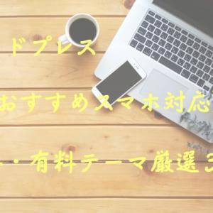 ワードプレス【超おすすめスマホ対応】無料・有料テーマ厳選3選!