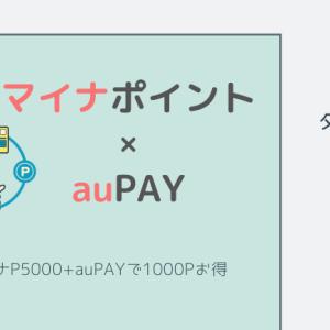 マイナポイントに申込してみた【au PAYで1,000円お得】