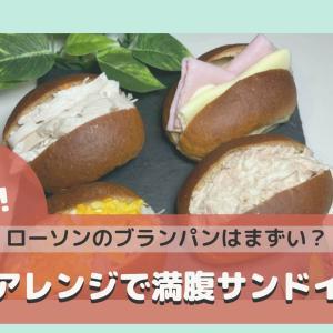 ローソンのブランパンはまずい?4個入を簡単アレンジで満腹サンドイッチに!