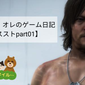 【デススト01】メメント・オレのゲーム日記